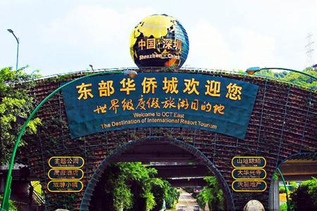 【东部华侨城茶溪谷湿地花卉+大侠谷】一日游直通车