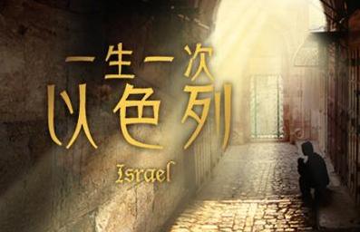 【以色列】【约旦】爵士-以色列约旦10天