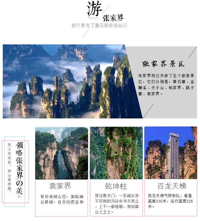 张家界天门山/宝峰湖/魅力湘西/芙蓉镇/凤凰古城