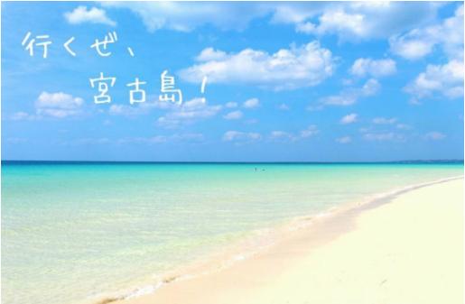 深圳蛇口-冲绳-宫古岛-深圳蛇口 6天5晚