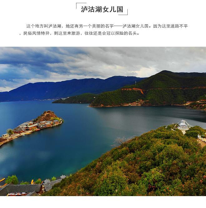 【泸沽寻梦】昆明大理丽江泸沽湖六天双飞极致纯玩美景度假游