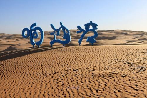 B3线:高端内蒙古天际一线大草原、踏浪撒欢银肯响沙湾、雁渡苇荡哈素海、万家惠水世界温泉、东方迪拜康巴什塞外青城双飞五天游