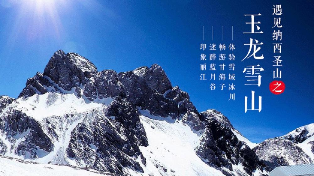 【云享荟】昆明大理丽江六天双飞纯玩观光之旅(昆进丽出,不走回头路)