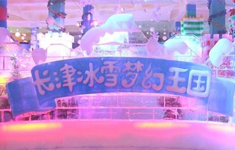 【惠州】长津冰雪大世界、空中田园、葛仙堂一天游