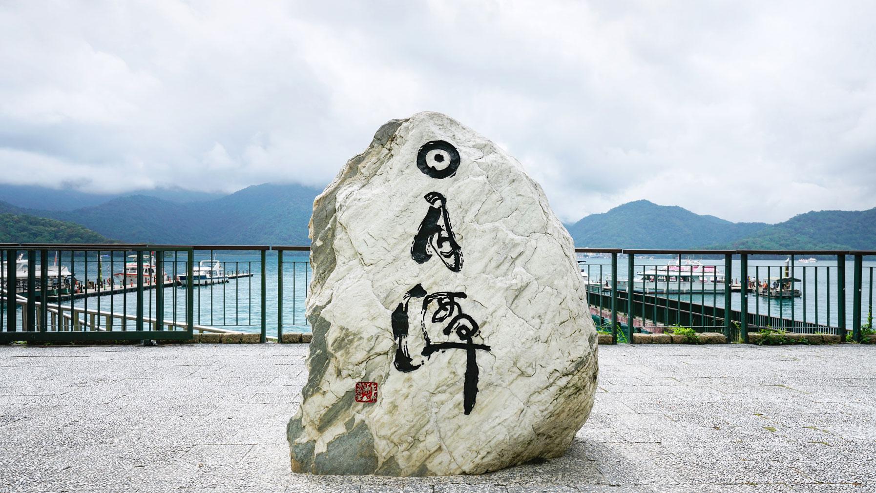 台湾北部精华五天半自助游